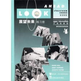 展望未来:练习册(4)