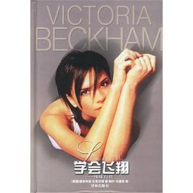 学会飞翔辣妹自传 贝克汉姆Beckham V.著;陶竹马道珍林出版社 9787806575383