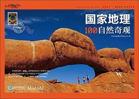 星球地图出版社 国家地理100自然奇观