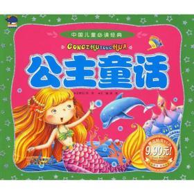 中国儿童必读经典公主童话 龚勋 云南教育出版社 9787541539367