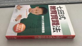 七田式教育实践法