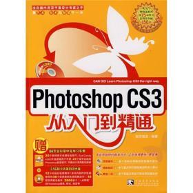 正版现货 Photoshop CS3从入门到精通 无盘,黄色封面 出版日期:2008-03印刷日期:2008-03印次:1/1