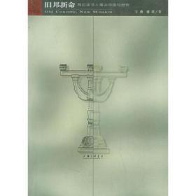 旧邦新命:两位读书人漫谈中国与世界