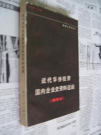 近代华侨投资国内企业史资料选辑(福建卷)