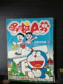 哆啦A梦(彩色作品集)3