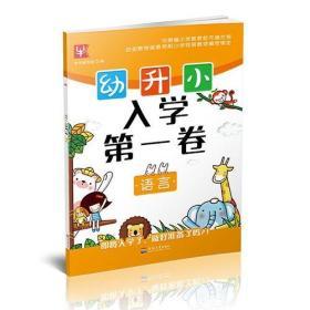 幼升小 入学第一卷 语言
