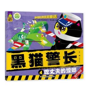 中国经典获奖童话: 黑猫警长 吃丈夫的螳螂