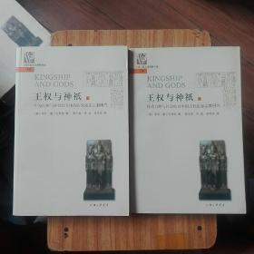 王权与神祗:作为自然与社会结合体的古代近东宗教研究(上、下)——上海三联人文经典书库14