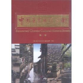 中国历史文化名街(第1卷)