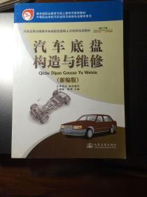 汽车底盘构造与维修(新编版)