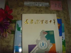 天津卫生五十年1949-1999(画册)..》