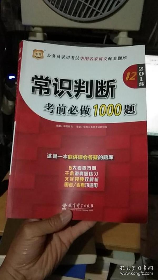 华图·2016公务员录用考试华图名家讲义配套题库:常识判断考前必做1000题(第10版)