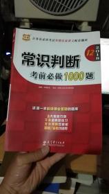 华图·2018公务员录用考试华图名家讲义配套题库:常识判断考前必做1000题(第12版)