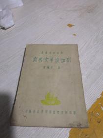 新加坡华文教育  书脊开了