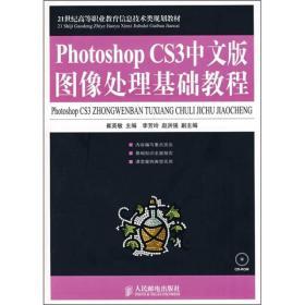 Photoshop CS3中文版图像处理基础教程