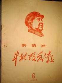 供销社斗批改战报(6)