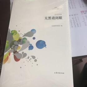 文学鲁军新锐文丛:天黑请闭眼(宗利华卷)