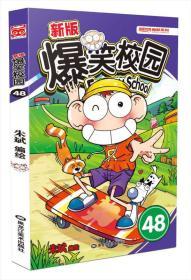 新版爆笑校园 朱斌 编绘 黑龙江美术出版社 9787531877790