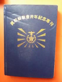 真耶稣教会三十年纪念专刊 ~1947年版(1997年以后再版 ,内有近百幅影印民国时期老照片。)