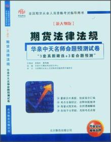 全国期货从业人员资格考试指导用书·期货法律法规:华泉中天名师命题预测试卷(新大纲)