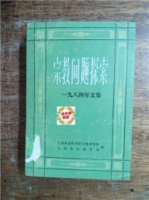 宗教问题探索·一九八四年文集