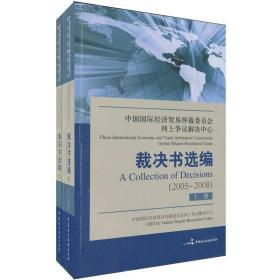 中国国际经济贸易仲裁委员会网上争议解决中心裁决书选编(上、下)