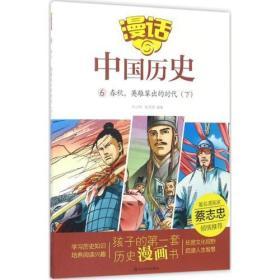 漫话中国历史(6)春秋,英雄辈出的时代(下)