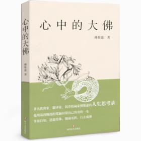 【好书不漏】钤傅惟慈先生印《心中的大佛》  包邮(不含新疆、西藏)