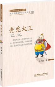 张天翼儿童文学三部曲:秃秃大王