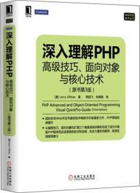 深入理解PHP:高级技巧、面向对象与核心技术