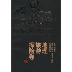 世界思想文化名著精读丛书:地理、旅游、探险卷