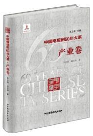 中国电视剧60年大系(产业卷)