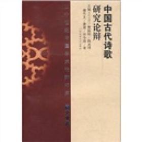 二十世纪中国学术论辩书系:中国古代诗歌研究论辩(平装 文学卷)