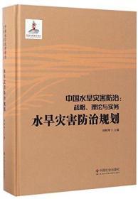 中国水旱灾害防治:战略、理论与实务.水旱灾害防治规划