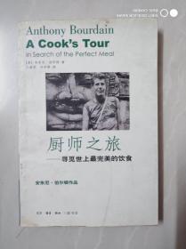 厨师之旅.