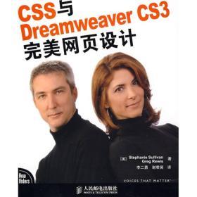 CSS与Dreamweaver?CS3完美网页设计