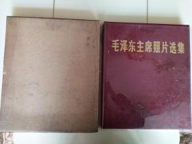 毛泽东主席照片选集(带函套)-一版一印-品相好
