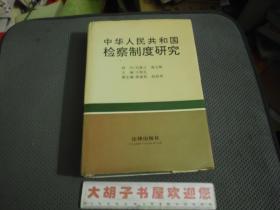 中华人民共和国检察制度研究(孙谦签赠本)