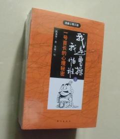 正版现货 我的第一本心理书:漫画心理三国套装共6册 陈禹安 苏凝