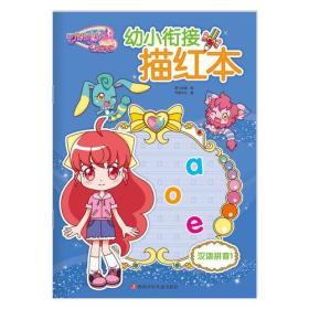 巴啦啦小魔仙之飞越彩灵堡幼小衔接描红:汉语拼音1