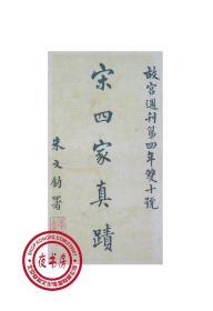 【复印件】宋四家真迹-1933年版--故宫周刊