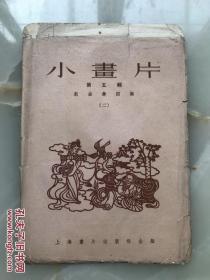 -五十年代上海画片出版社出版《小画片》-带原封套10张全。品相极佳!!——-