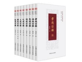 中华传统八德诠解丛书(简装版 套装共8册)