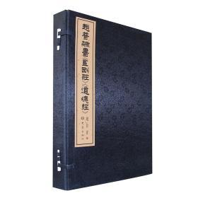 赵普隶书《金刚经》《道德经》