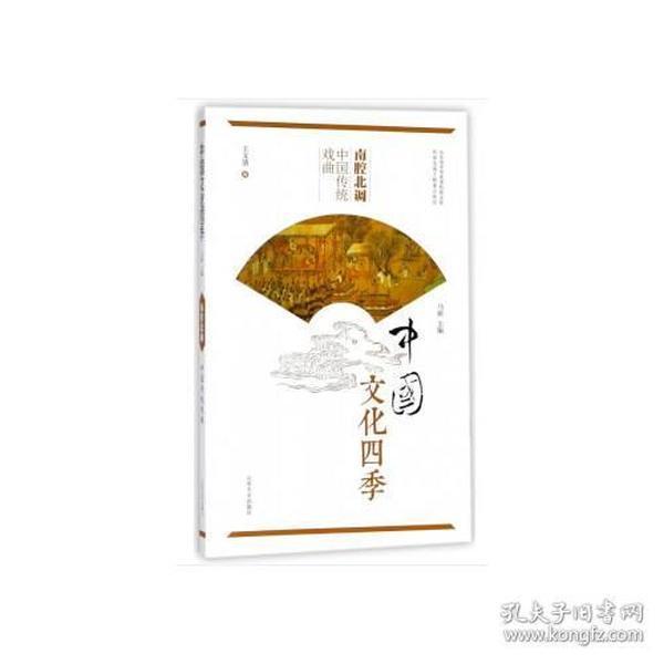 南腔北调:中国传统戏曲