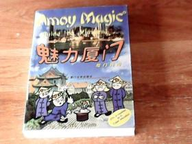 Amoy Magic.魅力厦门(厦门指南·英文版)
