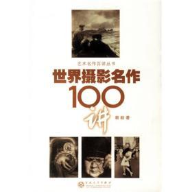 世界摄影名作100讲