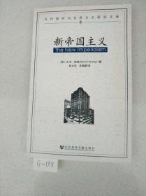 新帝国主义   【当代国外马克思主义研究文库】   接近十品   包邮