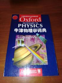 牛津英语百科分类词典系列:牛津物理学词典