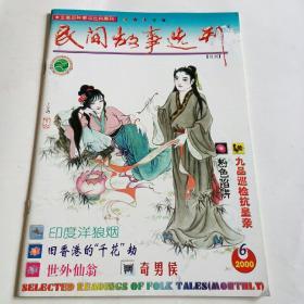 民间故事选刊:2000年(第6期)